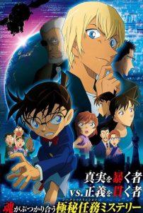 Detective Conan 22: El Ejecutor Cero