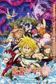 The Seven Deadly Sins: Prisioneros del Cielo