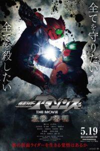 Kamen Rider Amazons La Pelicula: El Juicio Final